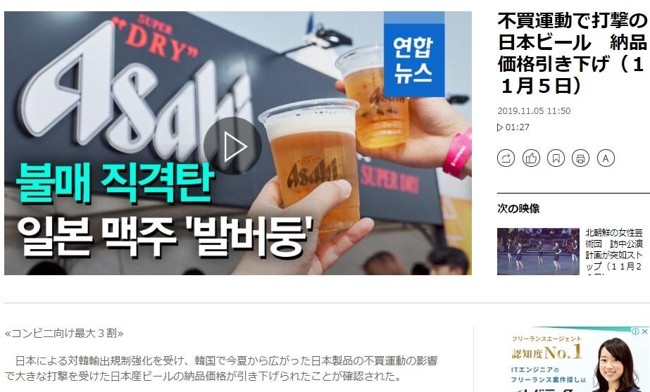 【日韓経済戦争】衝撃! 韓国向けビール輸出ついに「ゼロ」 不買運動がまったく収まらない理由は?