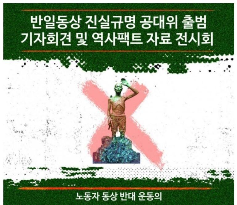 市民団体が会見場で配った「銅像のモデルは日本人」だとするビラ