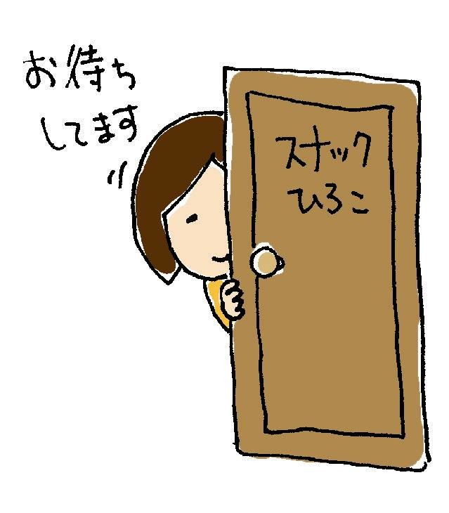 ひろ子ママ (こまま・ひろこ)