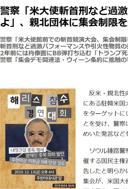 【日韓経済戦争】「米国大使の首をはねろ!」トンデモ反米パフォーマンスの陰に文在寅大統領? 韓国紙で読み解く