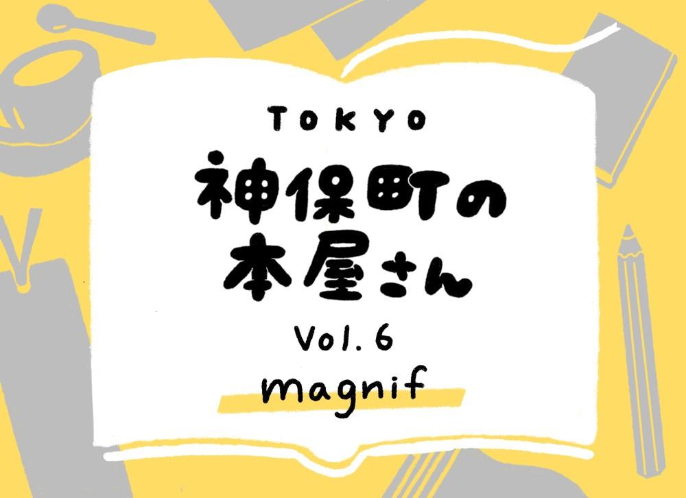 人々の「憧れ」が詰まった古き良きファッション雑誌 ページをめくれば、そこに発見がある(Vol.6 「magnif」)