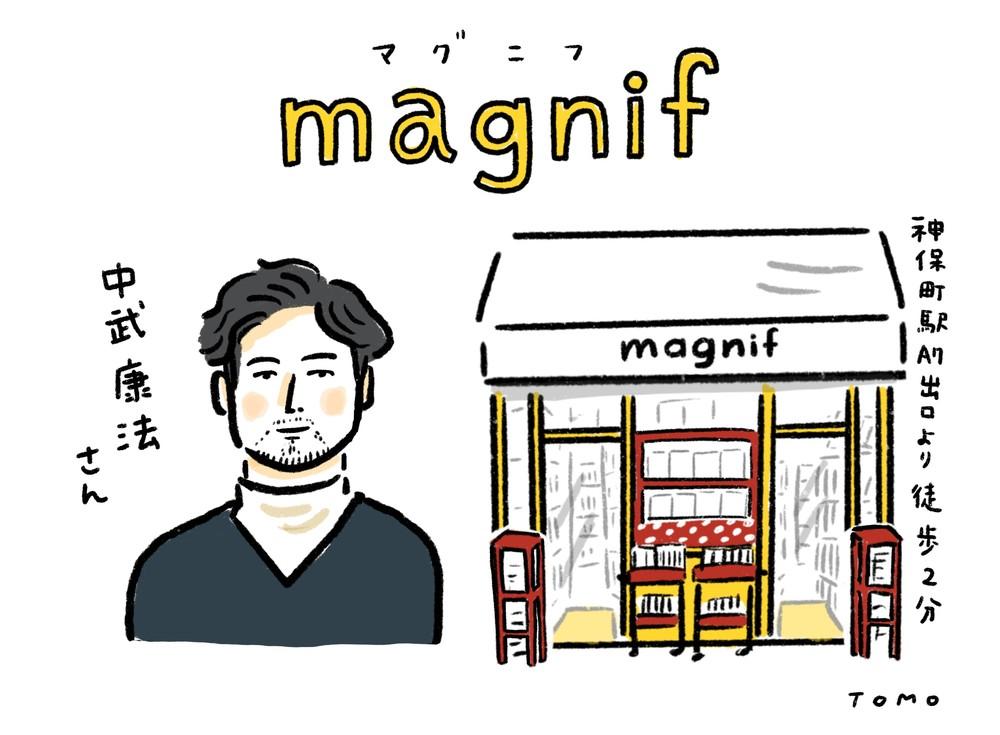 黄色い入り口が目印! 個性豊かな古書店が立ち並ぶすずらん通りで、ひと際目を引く「magnif」
