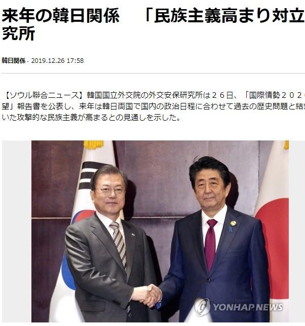 【日韓経済戦争】日韓関係、2020年はもっと激突する! 韓国国立外交院が予測 その理由は?