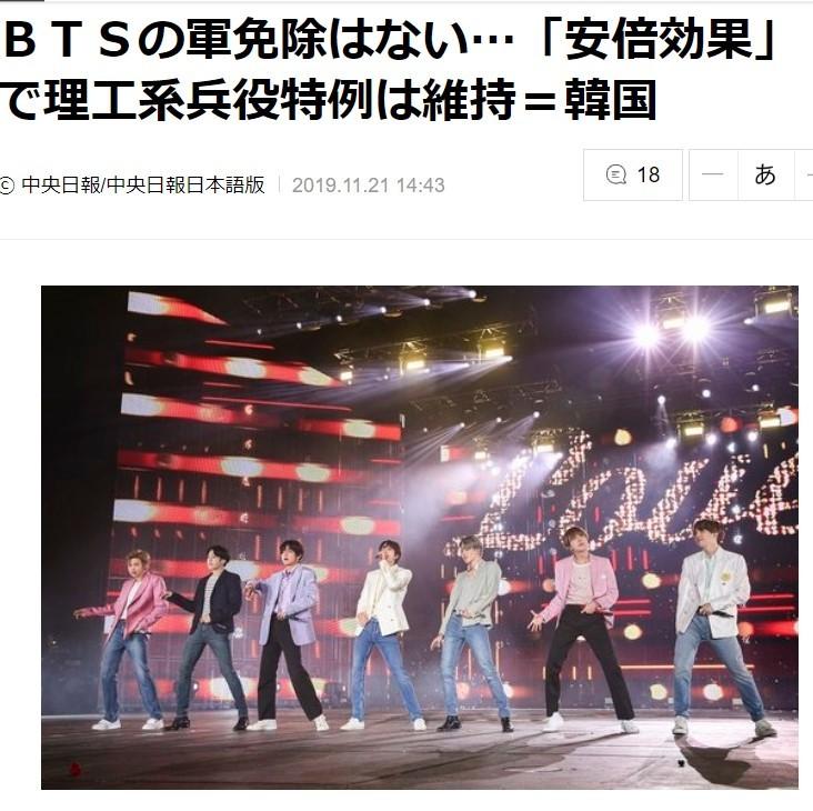 【日韓経済戦争・番外編】「安倍首相ありがとう!」韓国理工系学生が喜び、「BTS」が泣いた兵役免除 明暗のワケは?