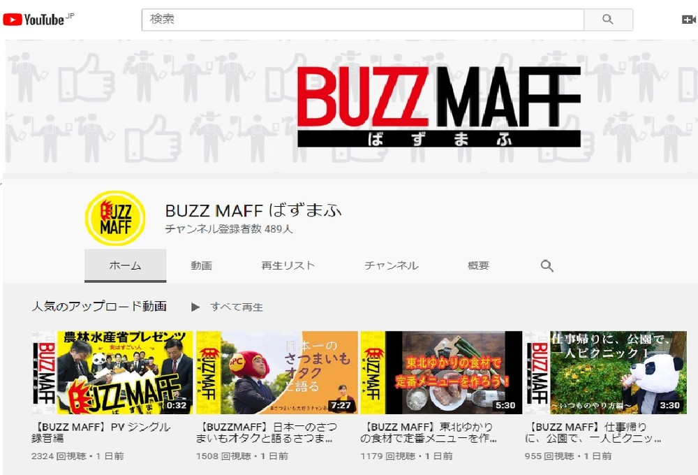 ユーチューブに設けられた「BUZZ MAFF」チャンネル