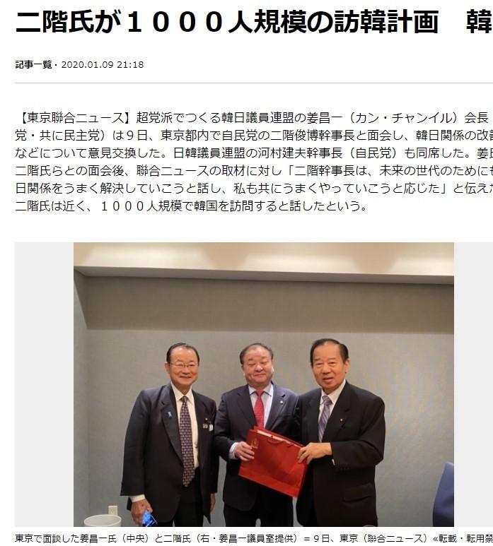 【日韓経済戦争】二階幹事長の発言「1000人連れて訪韓する」 日本はベタ記事、韓国は1面トップの大騒ぎ なぜ温度差が?