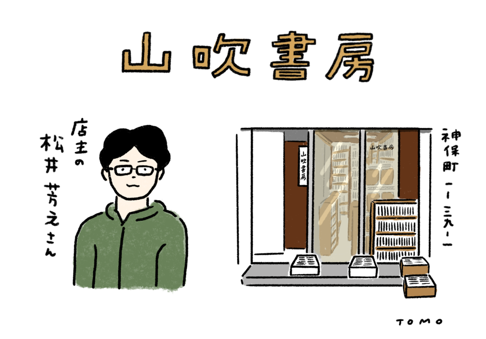 歴史好きの店主、松井芳之さんが営む小さな書店