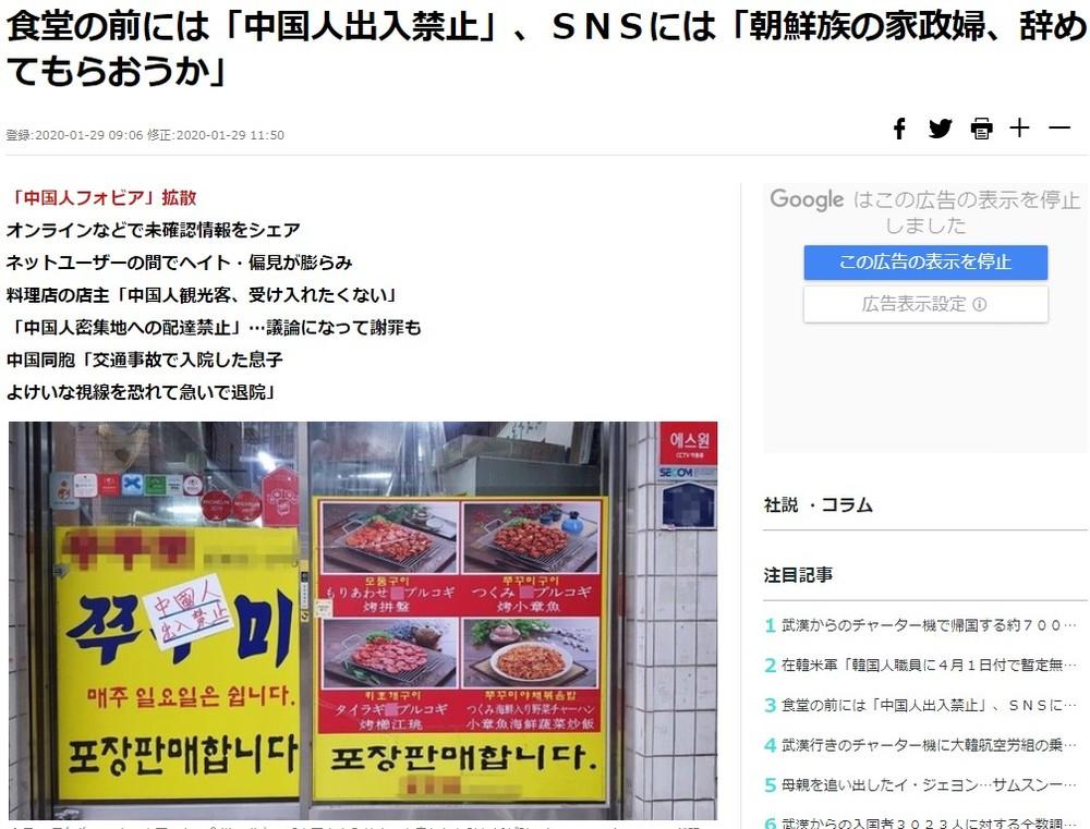 【日韓経済戦争】「NOジャパン」から「NOチャイナ」に!新型肺炎で「中国人ボイコット」が燃え盛る韓国 韓国紙で読み解くと――