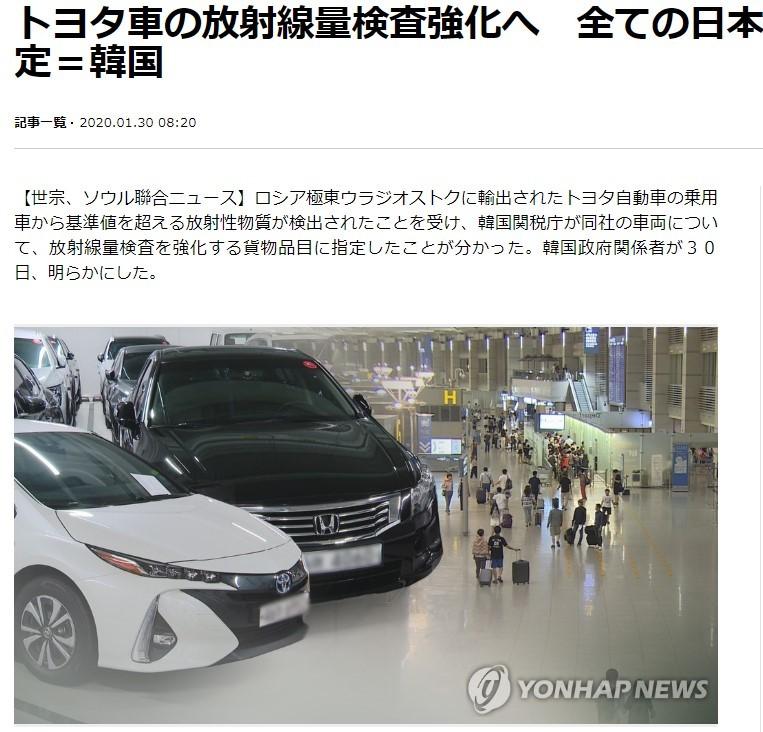 【日韓経済戦争】また「日本車いじめ」が始まる!? ロシア向けトヨタ車の放射線基準オーバーを問題視する韓国