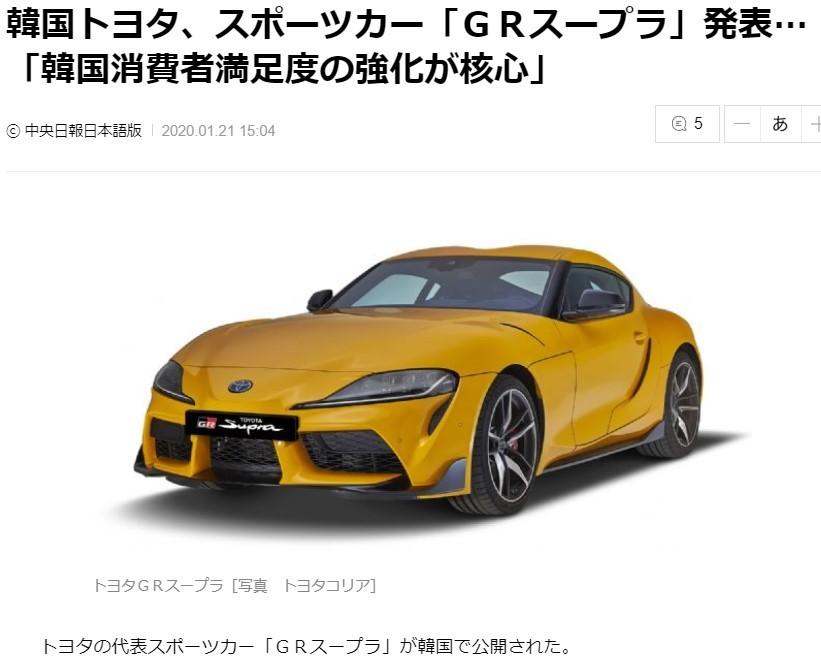 韓国でGRスープラを登場させたトヨタ(中央日報2020年1月21日付)