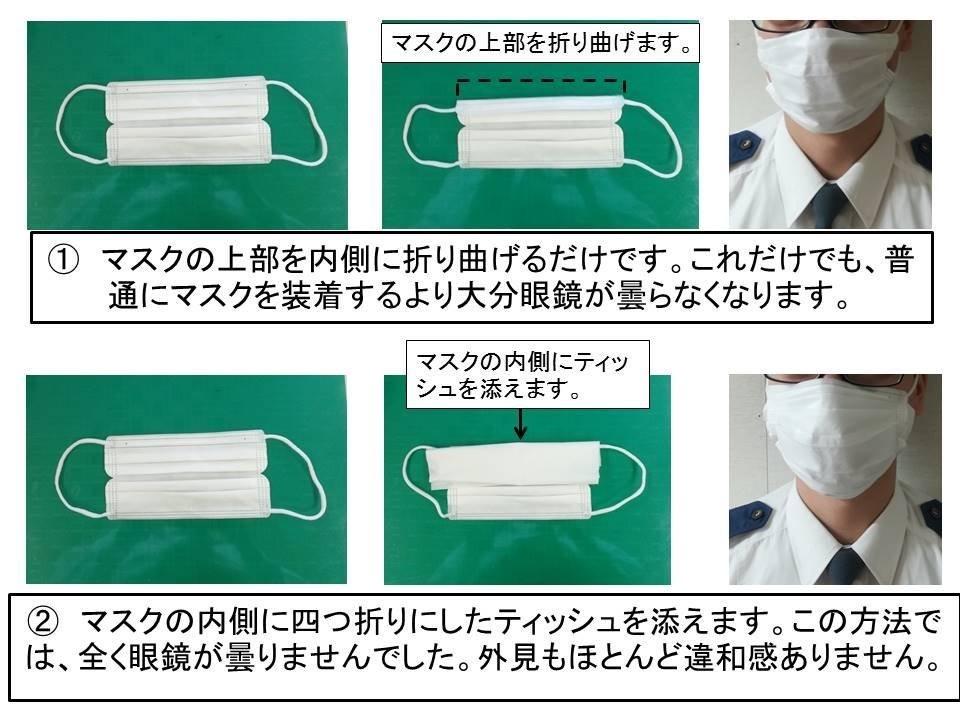 警視庁は「マスクを付けてもメガネが曇らない方法」を公開した