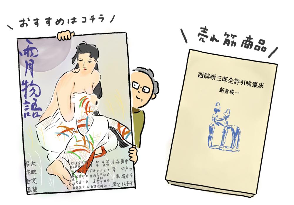 オススメは「雨月物語」のポスター