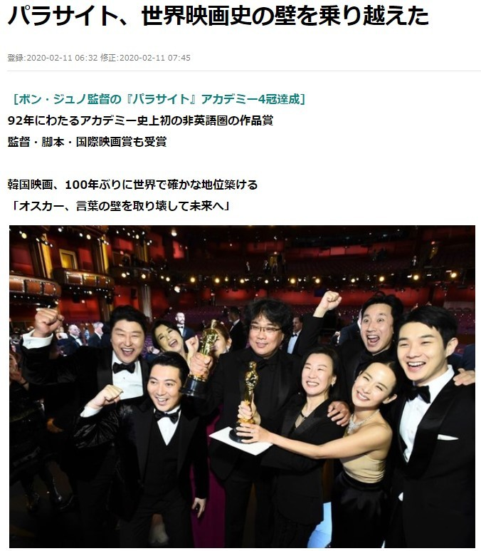 「パラサイト」4冠達成を伝えるハンギョレ(2020年2月11日付)