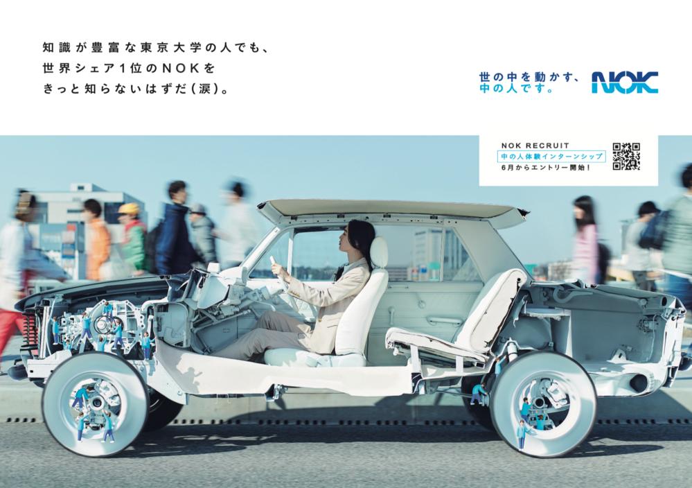 東京大学の最寄り駅 に掲出したポスター