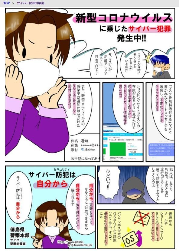 徳島県警本部がつくった警告の漫画(同県警ホームページより)