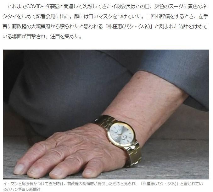 イ・マンヒ総会長の腕からチラリと見えた「朴槿恵時計」(ハンギョレ3月3日付)