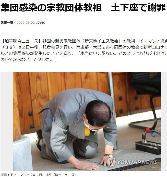 【襲来! 新型コロナウイルス】元凶の宗教団体を「殺人罪」で告発! 朴槿恵前大統領の名まで浮上する泥沼政争 韓国紙で読み解く