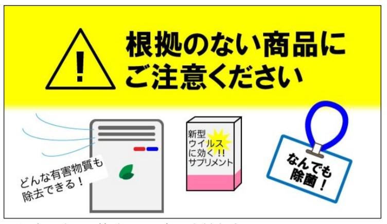 消費者庁の警告ロゴ