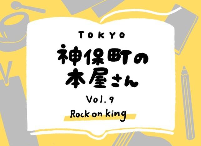 若き店主が築き上げた等身大の店は、音楽と人間への「アナログ」な愛情で満ちていた(Vol.9「Rock on King」)
