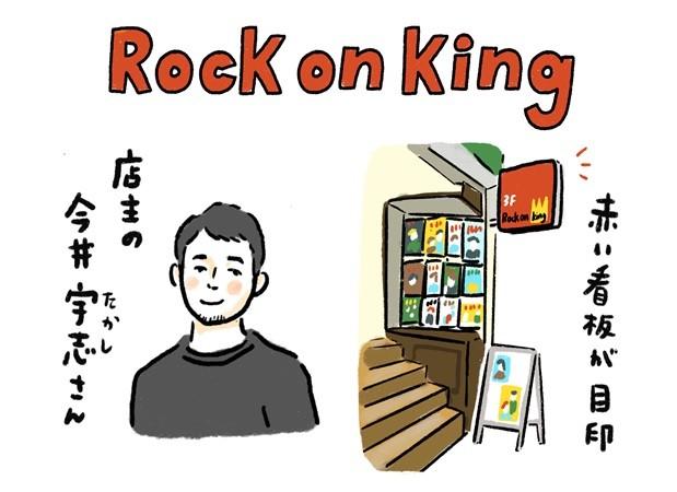 「Rock on King」は、すずらん通りの赤い看板が目印