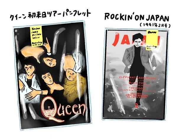 キャプション オススメは今井さんも大好きだという「エレカシ」のロングインタビューが掲載された「ROCKIN'ON JAPAN」