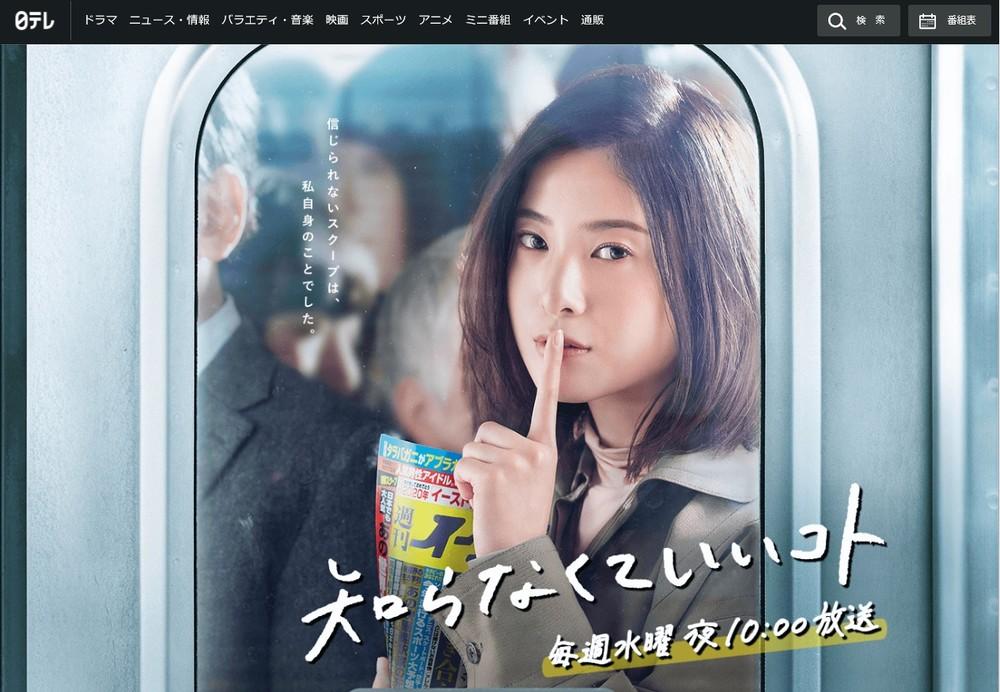 吉高由里子さんが週刊誌のエース記者に扮した「知らなくていいコト」(日本テレビ系、番組ホームページから)