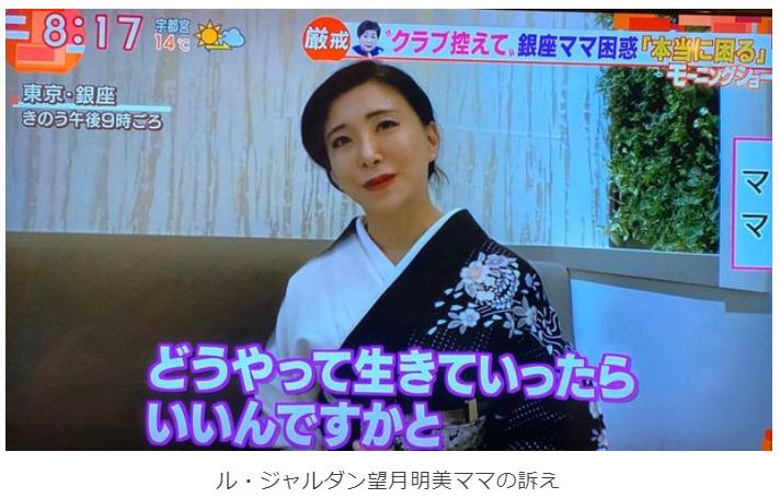 【襲来!コロナウイルス】「どうやって生きろというの!」銀座クラブママと新宿ホストが怒りの署名運動 利用自粛するなら補償して!