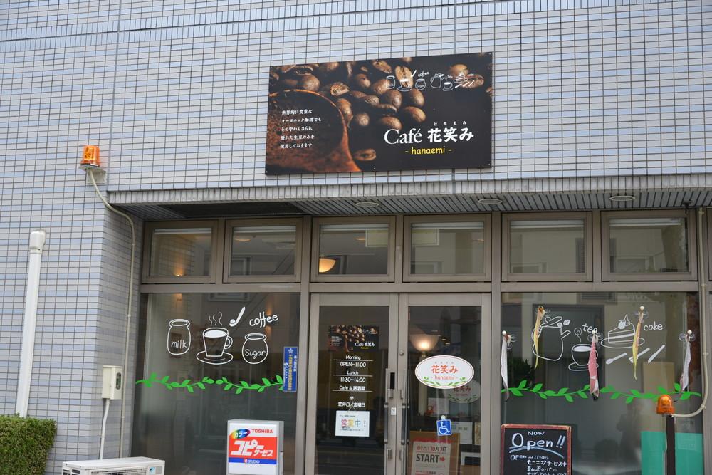 美濃太田駅前にある「café花笑み」が活動拠点
