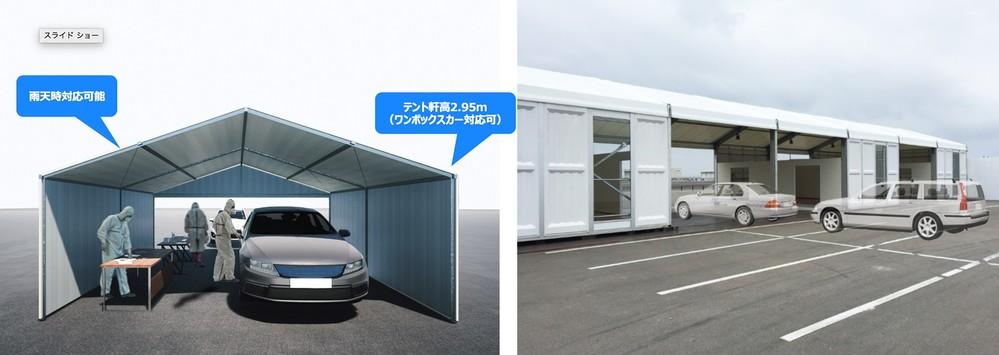 【コロナに勝つ! ニッポンの会社】ドライブスルーPCR検査のテント提供、WEBでメンタルケア続々