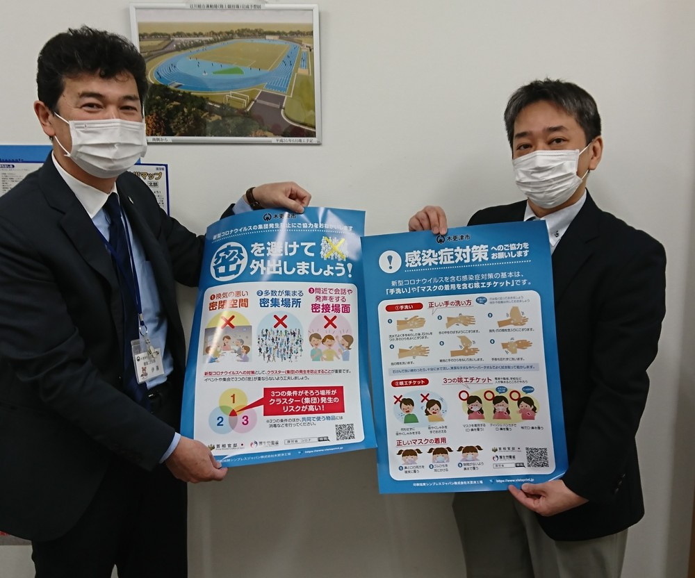 工場がある千葉県木更津市に「新型コロナウイルス感染予防対策」ポスターを無償提供