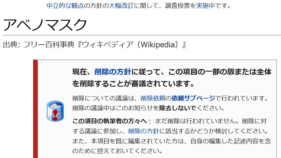 論争が続くウィキペディアの「アベノマスク」