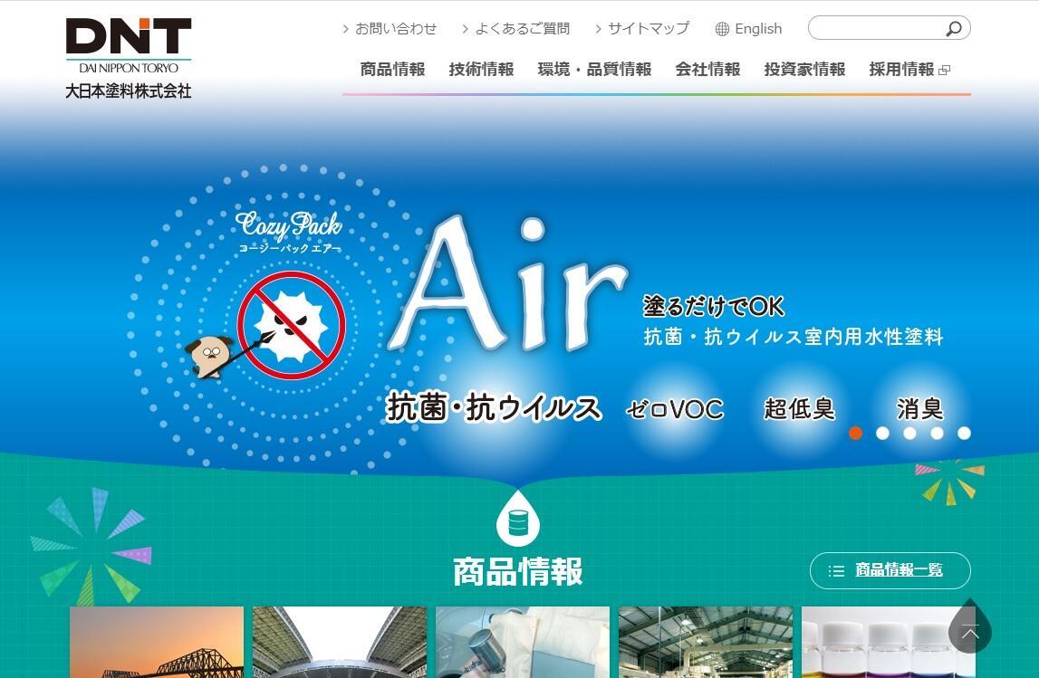 「COZY PACK Air」を発売(画像は、大日本塗料のホームページ)