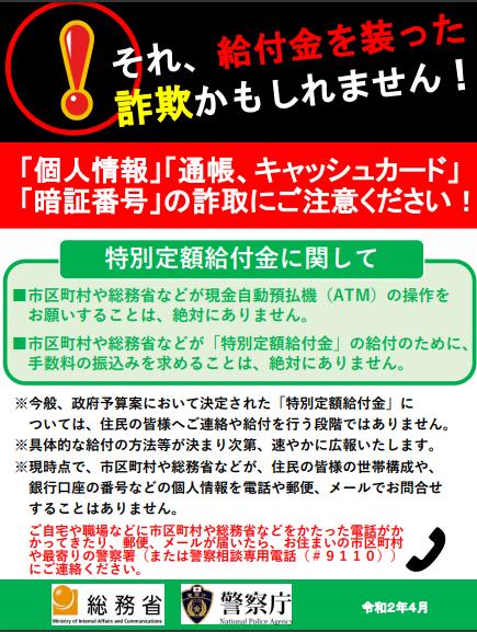 (図表1)「それ、詐欺かもしれません!」と警告する総務省・警察庁の文書