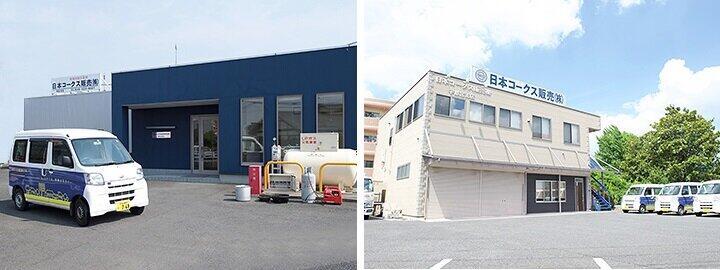 日本コークス販売の埼玉支店(左)と宇都宮支店