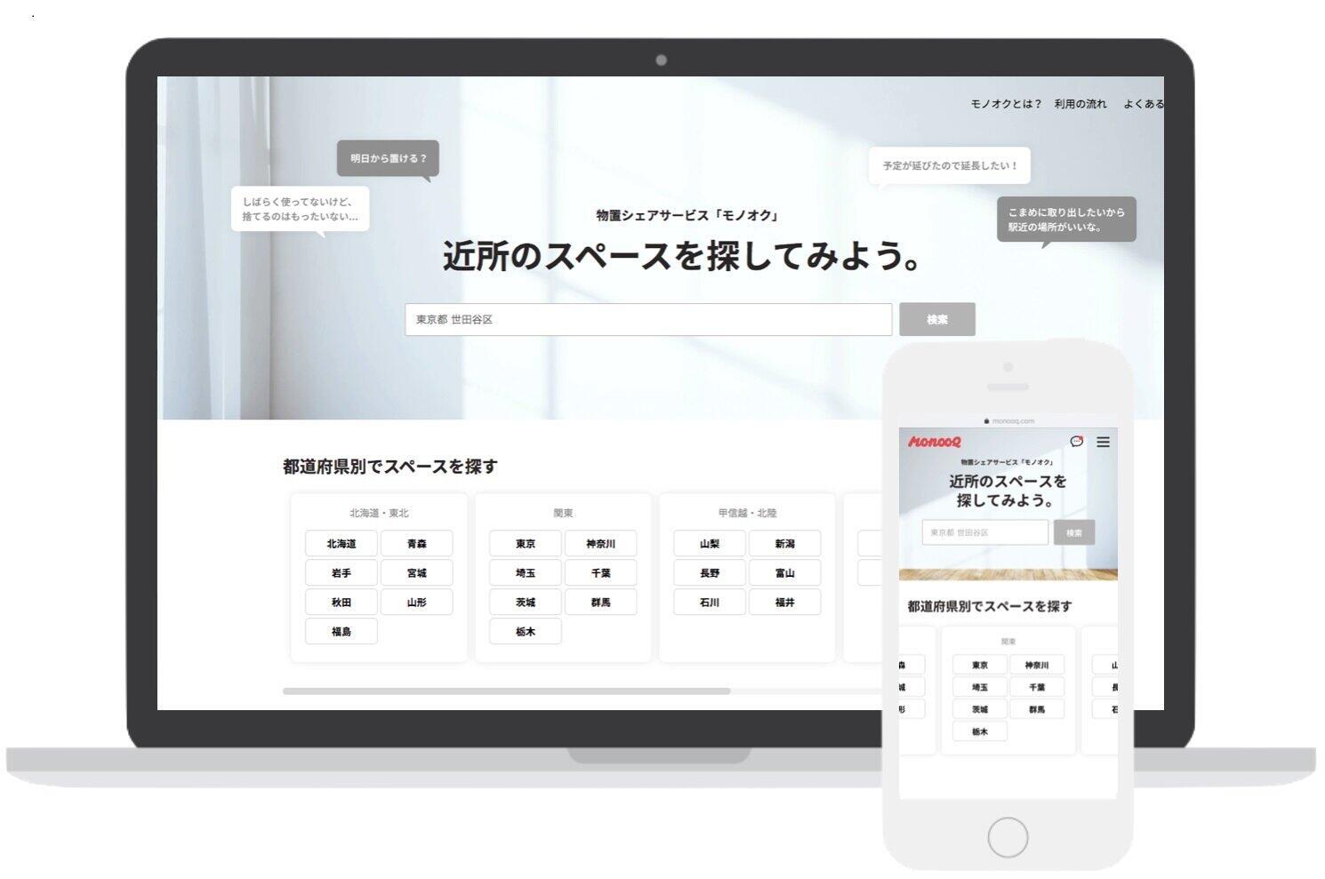 【コロナに勝つ! ニッポンの会社】テレワークの普及で撤退するオフィスをサポート! 買い物前にスーパーの混雑度をチェックできるマップ