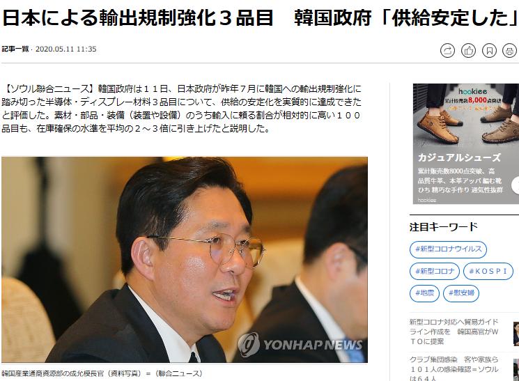 【日韓経済戦争】日韓衝突から11か月 韓国が「勝利宣言」? 日本の輸出規制中、ついに官民一体で「脱日本」に成功!