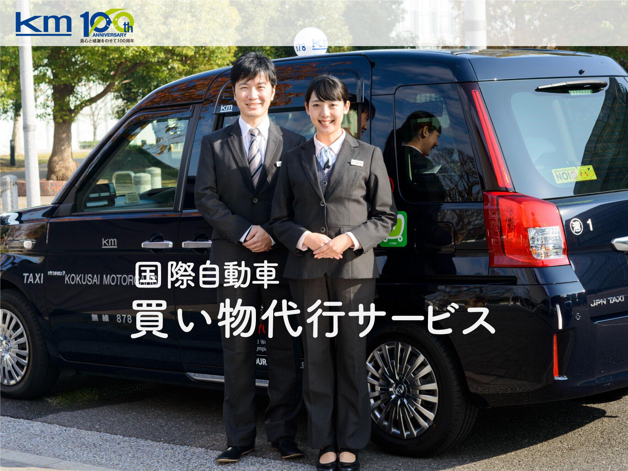 都内でも買い物代行タクシーのサービス始まる
