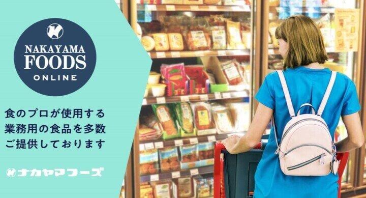 業務用食材を幅広く扱うようリニューアルが予定される「ナカヤマフーズ」