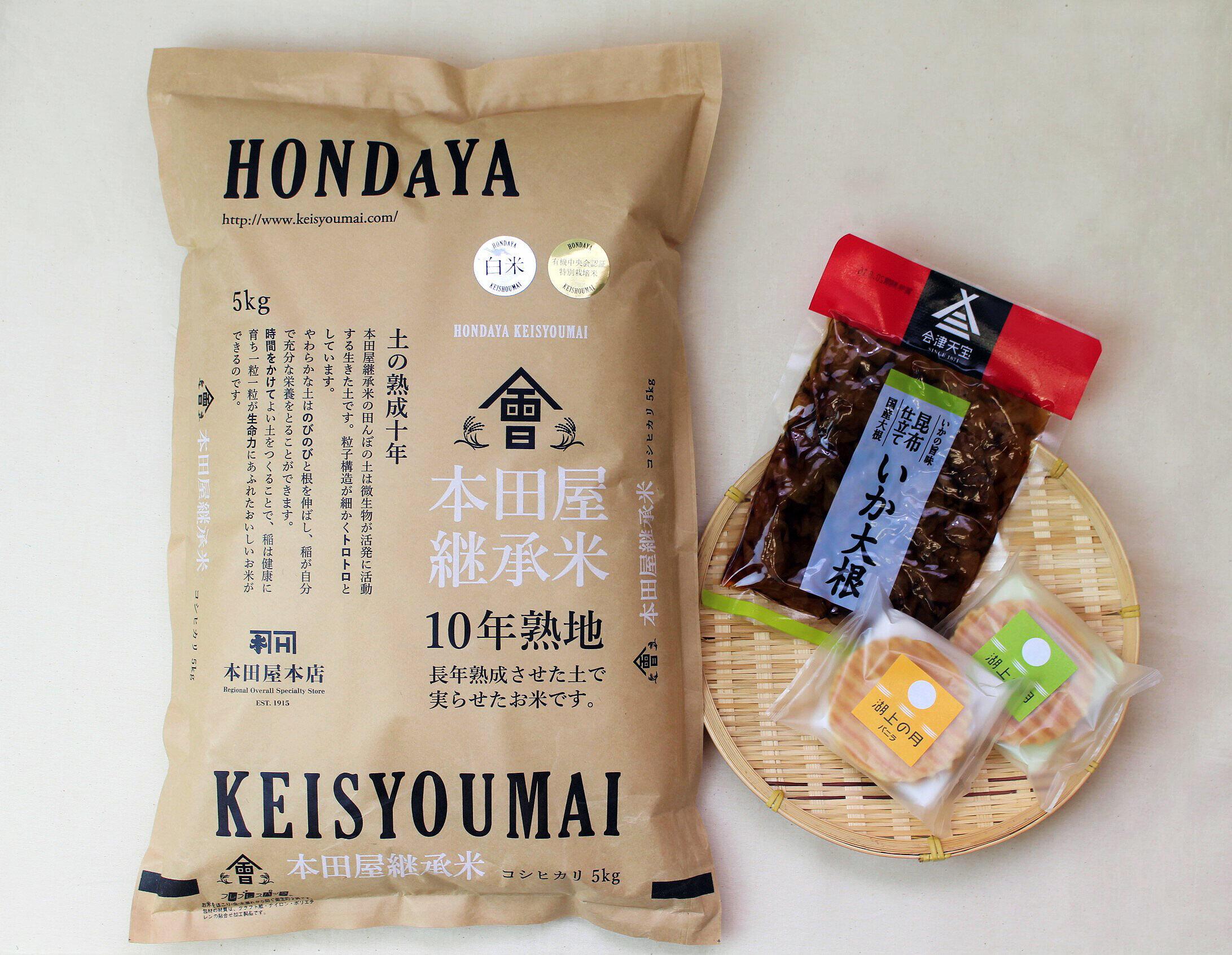 ふるさとへの帰省を自粛している学生へ会津の産品を提供