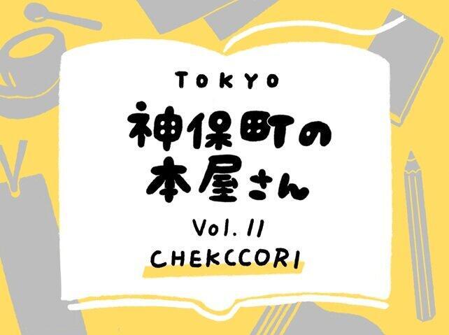 「小さな韓国」チェッコリで心躍る本と出会う(Vol.11「CHEKCCORI」)