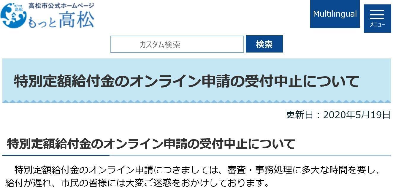 オンライン申請中止を知らせる高松市のホームページ