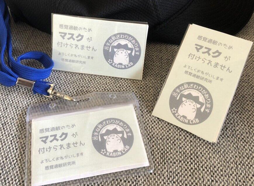 【コロナに勝つ! ニッポンの会社】中学2年生の社長が考案!「感覚過敏でマスク着けられず」お知らせカードを作成
