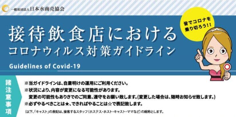 日本水商売協会がつくった「感染防止ガイドライン」(協会ホームページより)