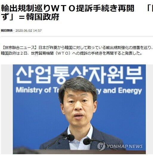 WTO提訴発表を伝える聯合ニュース(2020年6月2日付)