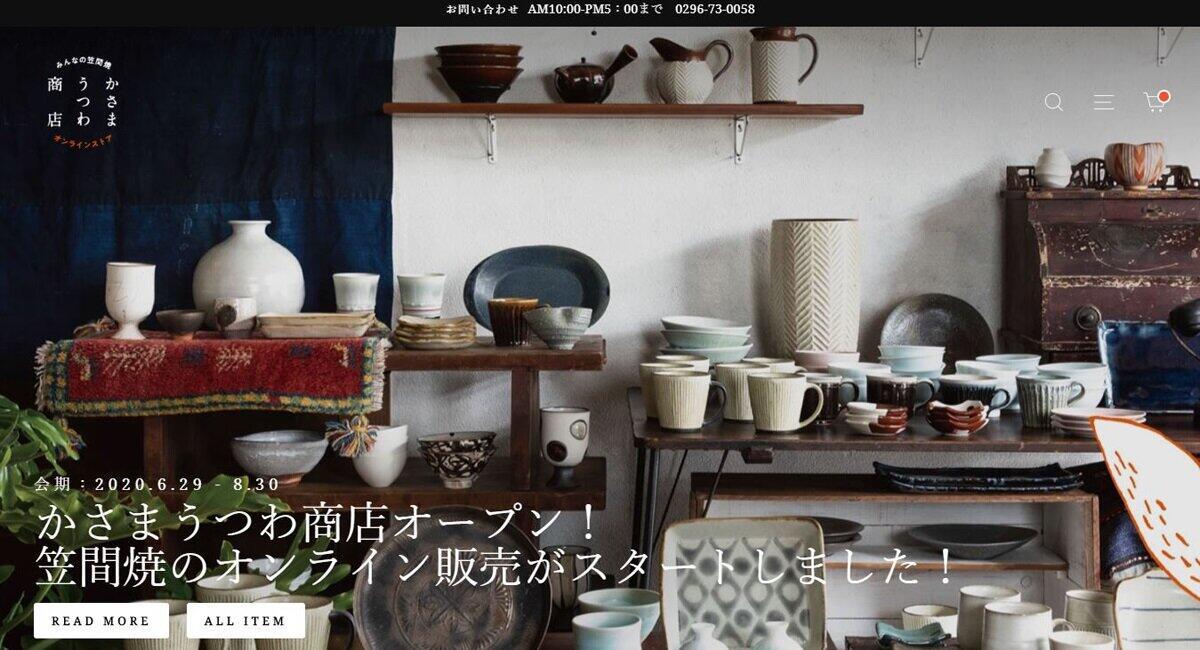 【コロナに勝つ! ニッポンの会社】陶器の祭典をWEBで! たくさんの笠間焼が選べて買える
