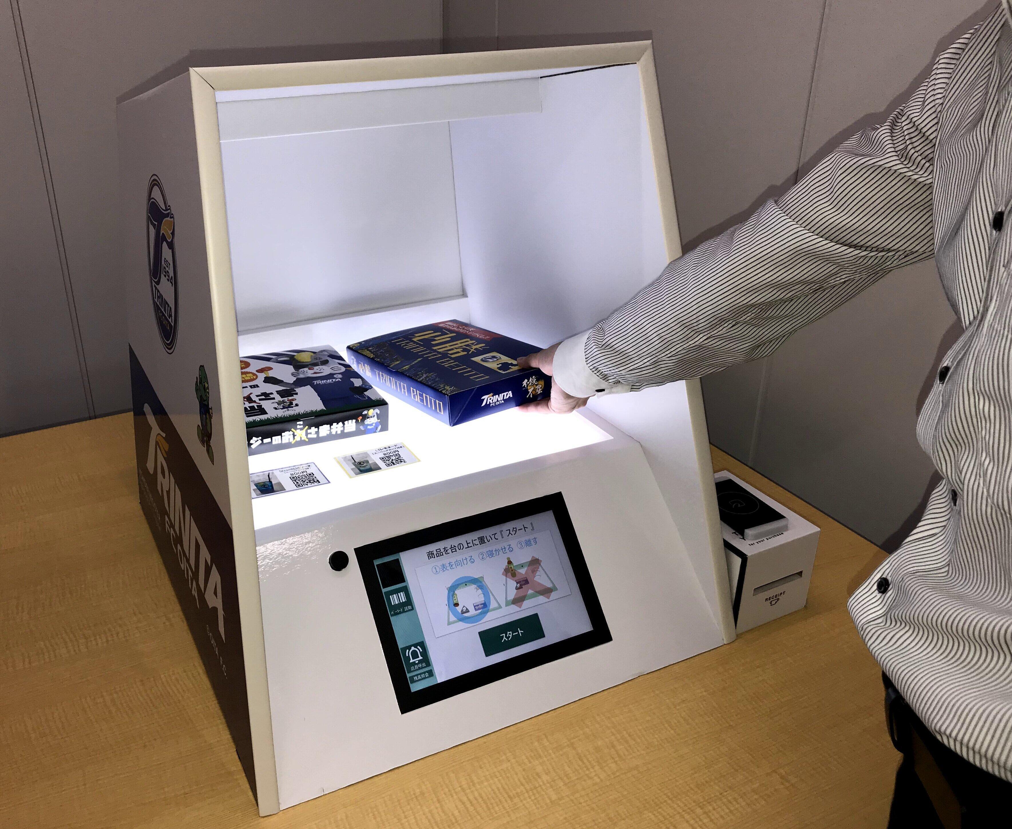 AI搭載セルフレジをJ1のスタジアム売店に常設