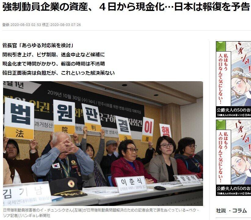 日本の報復の予告を報じるハンギョレ(2020年8月3日付)