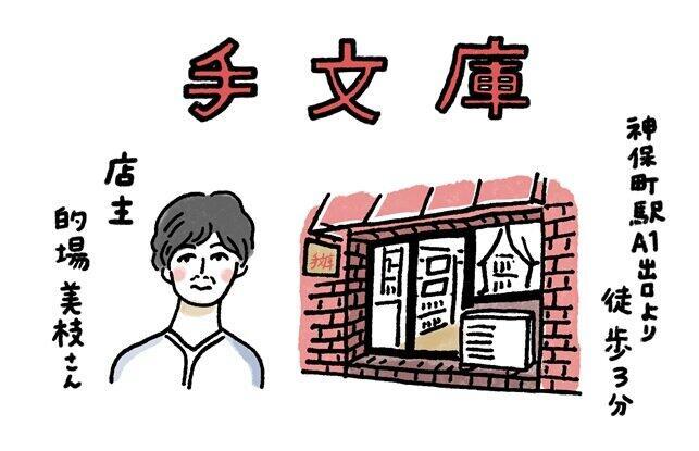 赤い字で「手文庫」と書かれた木製の看板が親しみやすさを演出