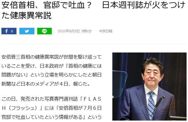 安倍首相「吐血説」を報じる中央日報(2020年8月5日付)