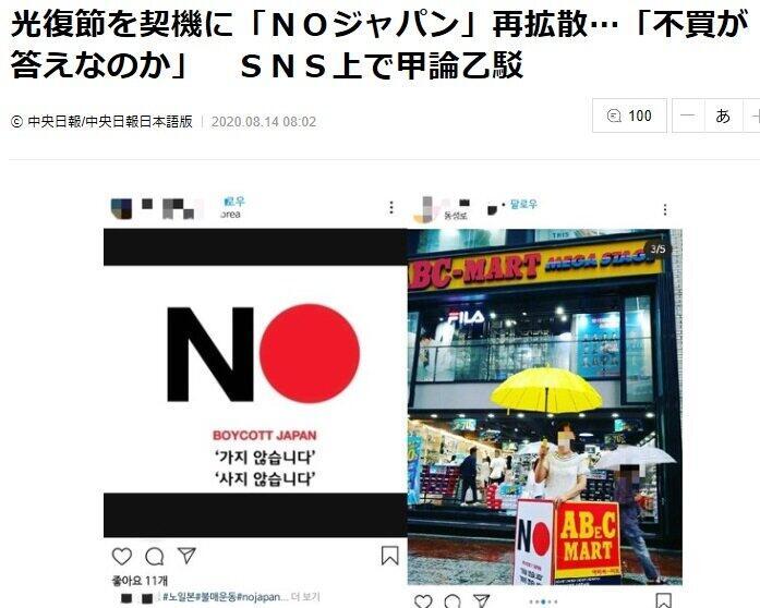 若者の間でも「不買運動」について激論中と報じる中央日報(2020年8月14日付)